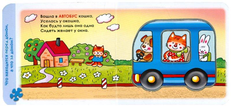 Иллюстрация 1 из 46 для Мини книжка-пазл, ассортимент  (93200-215) - Марина Дружинина | Лабиринт - игрушки. Источник: Лабиринт