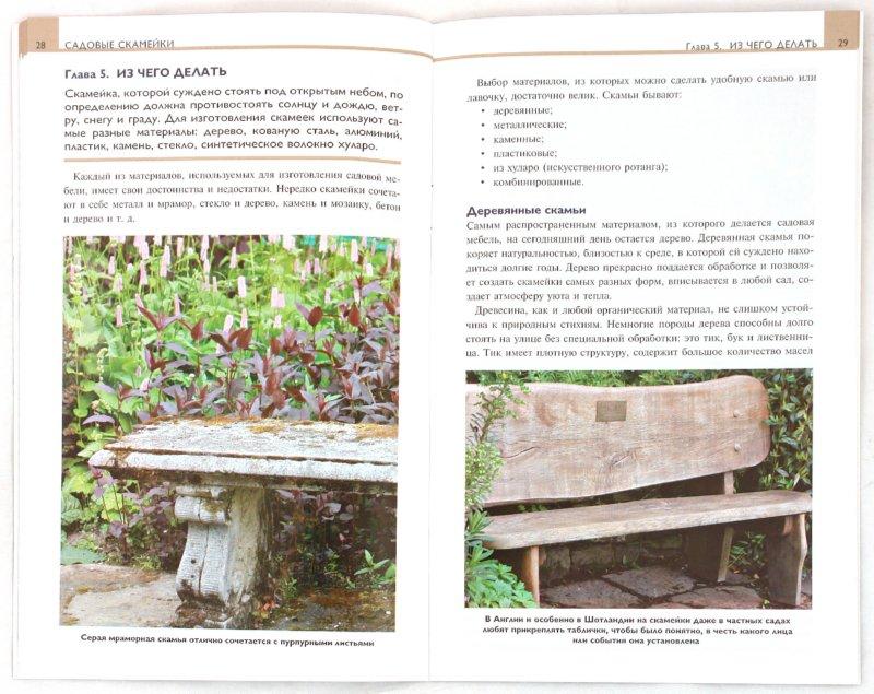 Иллюстрация 1 из 30 для Садовые скамейки - Татьяна Шиканян   Лабиринт - книги. Источник: Лабиринт