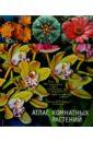 Атлас комнатных растений лейка для комнатных растений