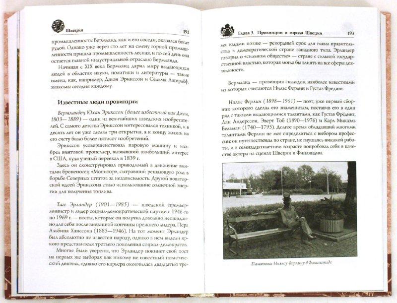 Иллюстрация 1 из 45 для Швеция - Юлия Антонова | Лабиринт - книги. Источник: Лабиринт