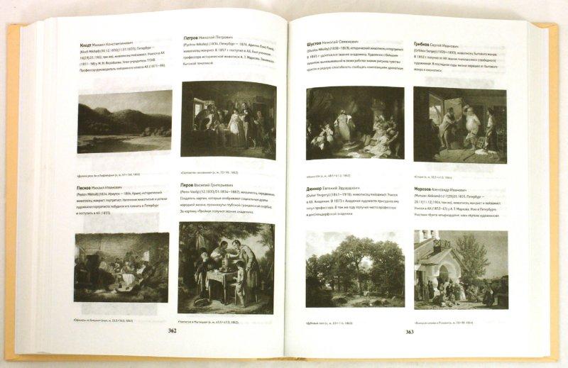 Иллюстрация 1 из 37 для Русское искусство и архитектура - Мирослав Адамчик | Лабиринт - книги. Источник: Лабиринт