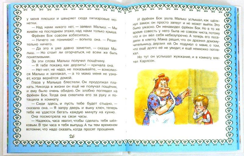 Иллюстрация 1 из 17 для Карлсон шумит. Карлсон устраивает пир - Астрид Линдгрен | Лабиринт - книги. Источник: Лабиринт
