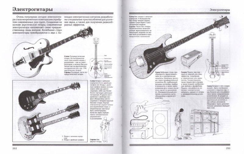 Иллюстрация 1 из 14 для Музыкальные инструменты мира. Полная иллюстрированная энциклопедия: более 4000 иллюстраций | Лабиринт - книги. Источник: Лабиринт