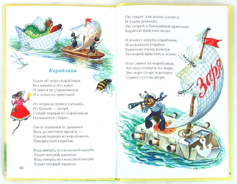 Иллюстрация 1 из 2 для Мы везём с собой кота... - Сергей Михалков | Лабиринт - книги. Источник: Лабиринт