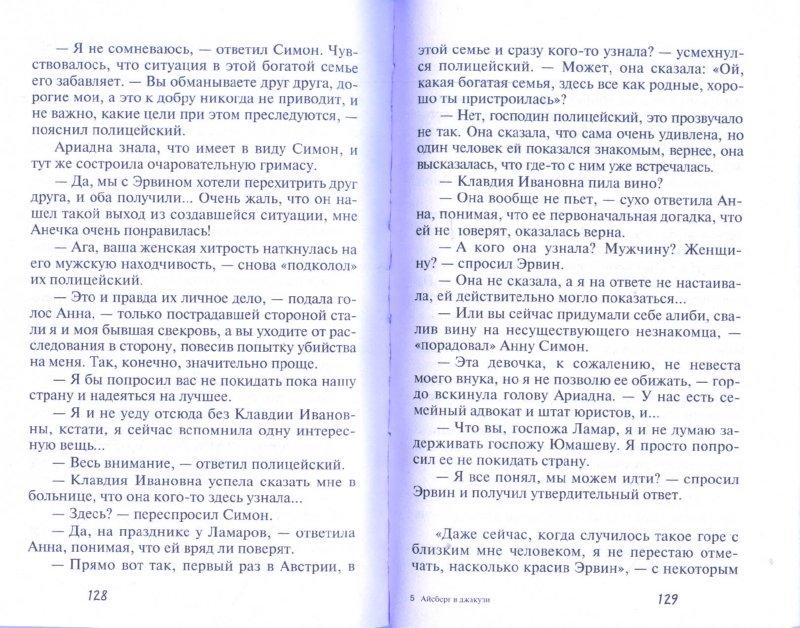 Иллюстрация 1 из 4 для Айсберг в джакузи - Татьяна Луганцева | Лабиринт - книги. Источник: Лабиринт