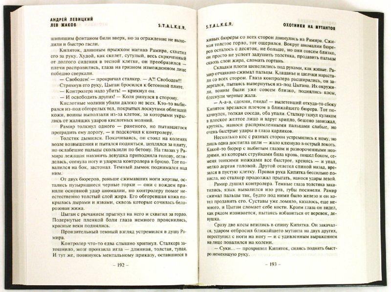 Иллюстрация 1 из 15 для Охотники на мутантов - Левицкий, Жаков   Лабиринт - книги. Источник: Лабиринт