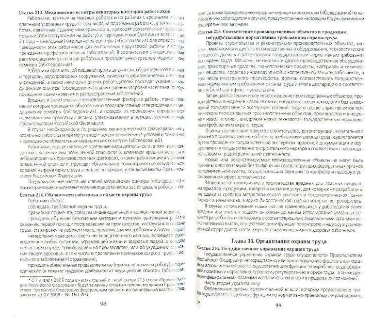 Иллюстрация 1 из 5 для Трудовой кодекс Российской Федерации по состоянию на 10 марта 2009 года   Лабиринт - книги. Источник: Лабиринт