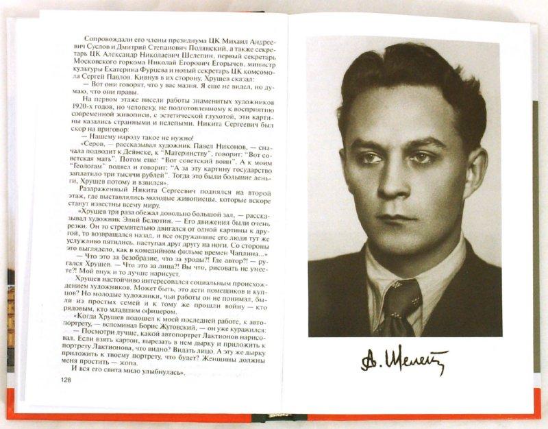 Иллюстрация 1 из 5 для Шелепин - Леонид Млечин | Лабиринт - книги. Источник: Лабиринт