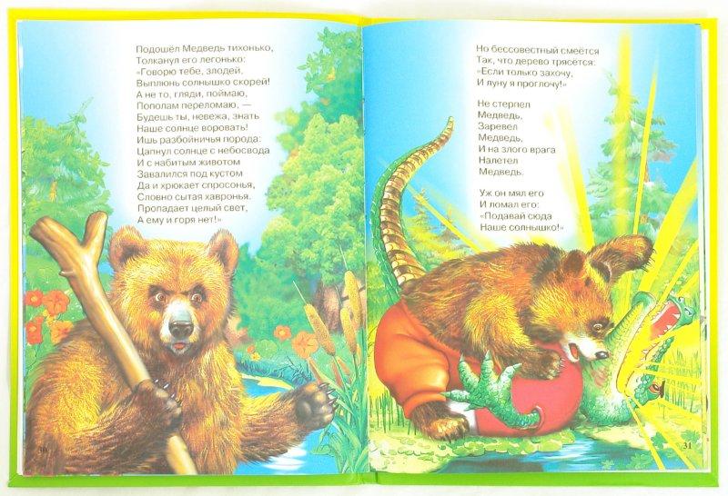 Иллюстрация 1 из 32 для Муха-Цокотуха - Корней Чуковский | Лабиринт - книги. Источник: Лабиринт