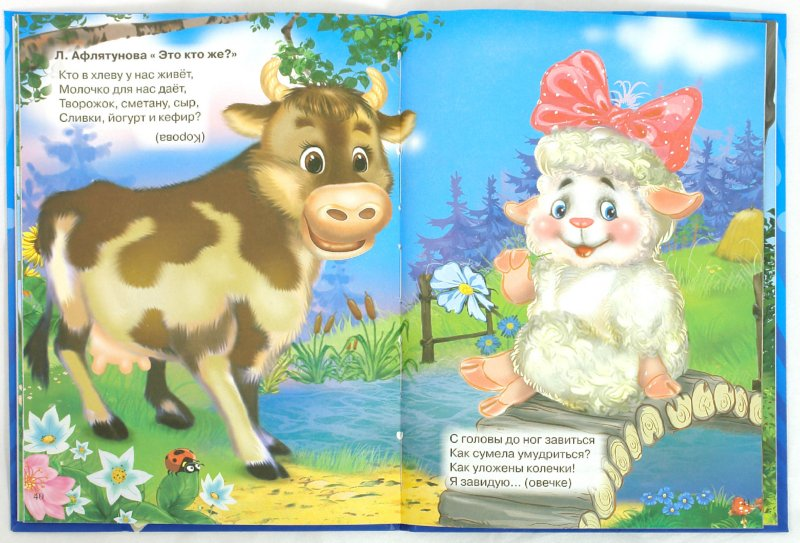 Иллюстрация 1 из 13 для Стихи и загадки малышам - Мигунова, Корнеева, Крас | Лабиринт - книги. Источник: Лабиринт
