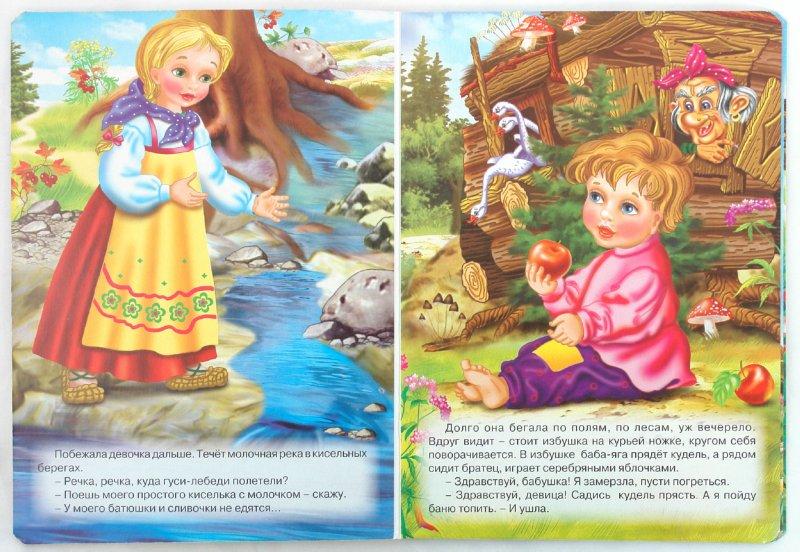 Иллюстрация 1 из 9 для Гуси-лебеди (+ DVD) | Лабиринт - книги. Источник: Лабиринт