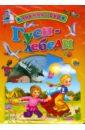 Фото - Гуси-лебеди (+ DVD) умка сказка книга пазл гуси лебеди