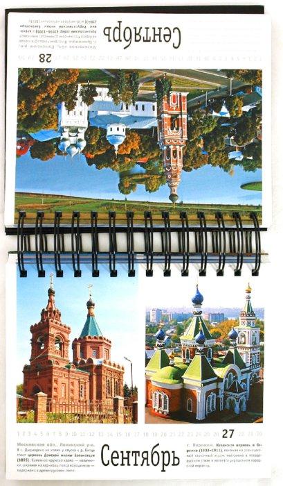 Иллюстрация 1 из 29 для Храмы России. Календарь 365 дней | Лабиринт - книги. Источник: Лабиринт