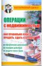 Бачурин Дмитрий Операции с недвижимостью. Как правильно купить, продать, сдать в аренду