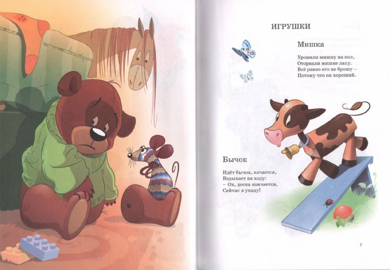 Иллюстрация 1 из 28 для Большая книга стихов - Агния Барто | Лабиринт - книги. Источник: Лабиринт