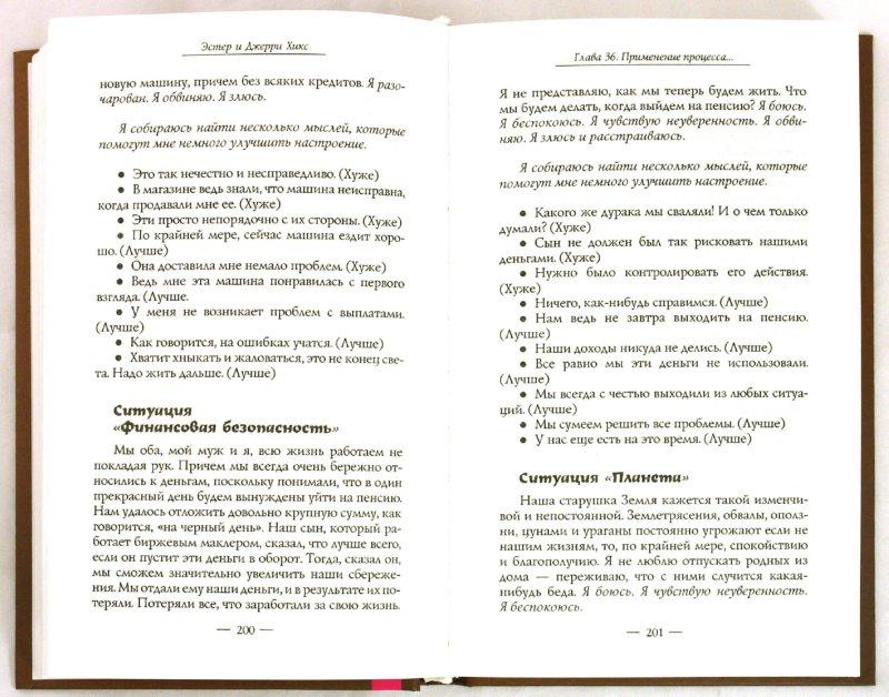 Иллюстрация 1 из 7 для Учение Абрахама. Том 2 - Хикс, Хикс   Лабиринт - книги. Источник: Лабиринт
