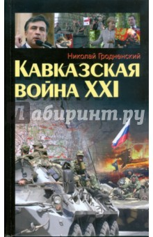 Кавказская война XXI