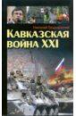 Гродненский Николай Кавказская война XXI