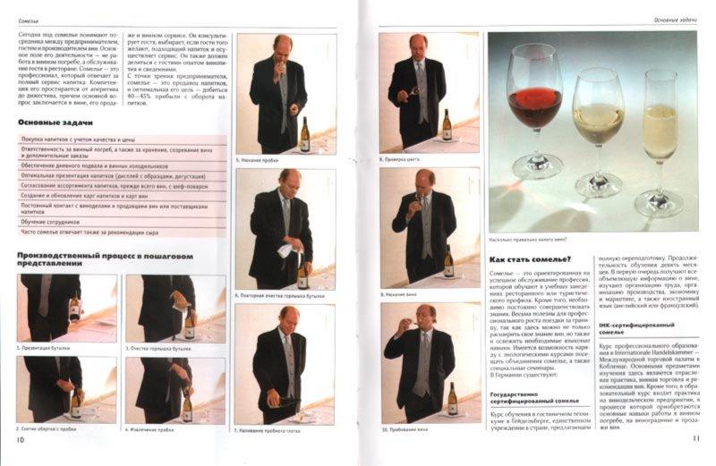 Иллюстрация 1 из 5 для Сервис напитков. Основы международной практики для профессионалов - Зигель, Зигель, Легер, Легер | Лабиринт - книги. Источник: Лабиринт