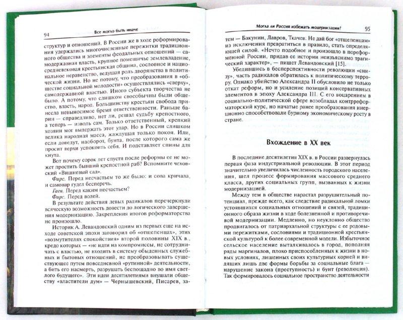 Иллюстрация 1 из 18 для Все могло быть иначе: альтернативы в истории России - Владимир Шевелев | Лабиринт - книги. Источник: Лабиринт