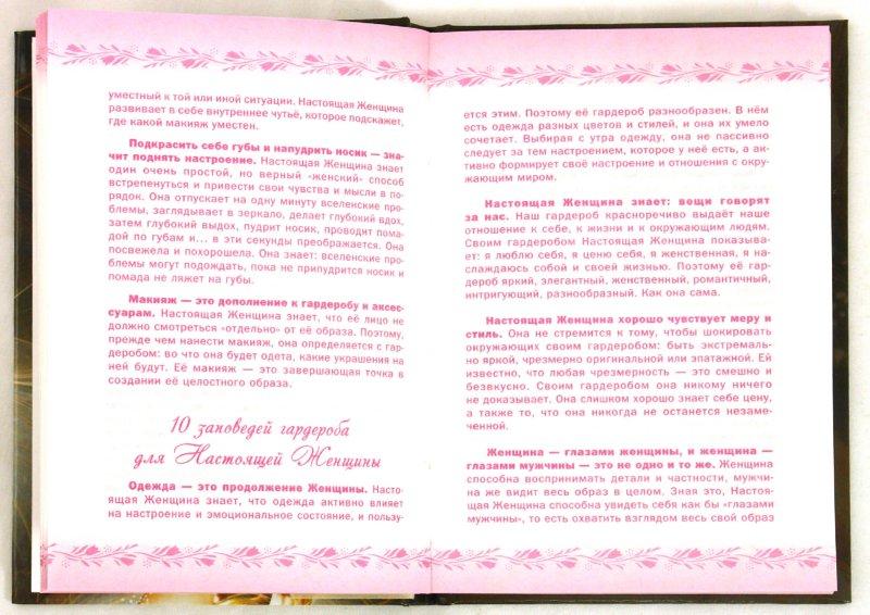 Иллюстрация 1 из 4 для 10 заповедей для Настоящей Женщины. Книга-тренинг - Юлия Свияш   Лабиринт - книги. Источник: Лабиринт