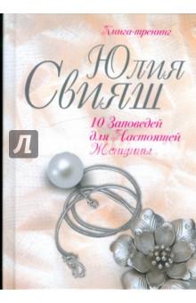 10 заповедей для Настоящей Женщины. Книга-тренинг пятая заповедь