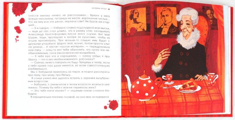 Иллюстрация 1 из 32 для Кулисы или... Посторонним вход разрешен! - Геннадий Киселев | Лабиринт - книги. Источник: Лабиринт