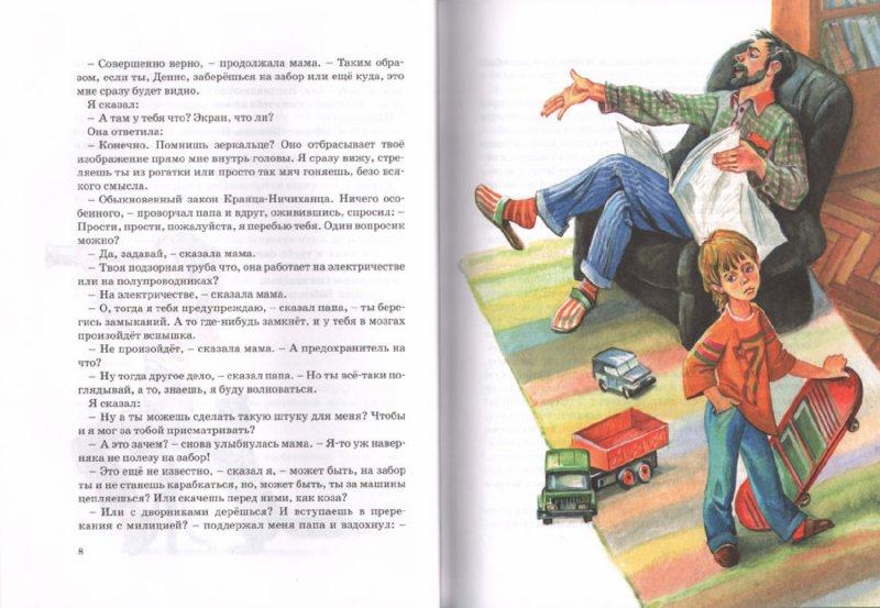 Иллюстрация 1 из 26 для Большая книга рассказов - Виктор Драгунский | Лабиринт - книги. Источник: Лабиринт