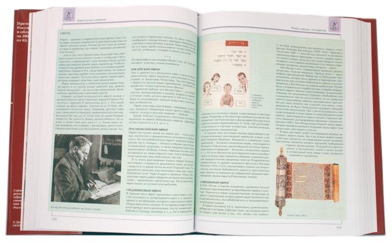 Иллюстрация 1 из 12 для Языки мира. Энциклопедия для детей | Лабиринт - книги. Источник: Лабиринт