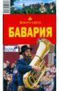 Якубова Наталья Бавария, 5 издание цена