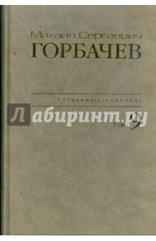 Собрание сочинений. Том 9. Ноябрь 1987 - март 1988