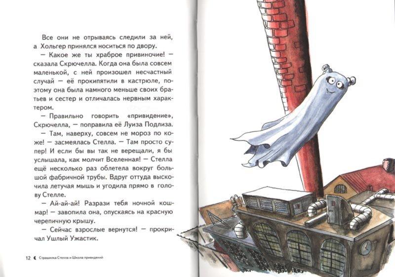 Иллюстрация 1 из 26 для Страшилка Стелла и школа привидений - Унни Линделл | Лабиринт - книги. Источник: Лабиринт