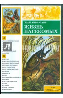 Жизнь насекомых (DVDpc) жан анри фабр жизнь насекомых