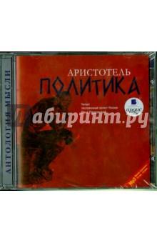 Zakazat.ru: Политика (CDmp3). Аристотель