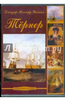 Zakazat.ru: Тернер Джозеф Мэллорд Уильям (DVDpc).