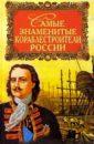 Скрицкий Николай Владимирович Самые знаменитые кораблестроители России