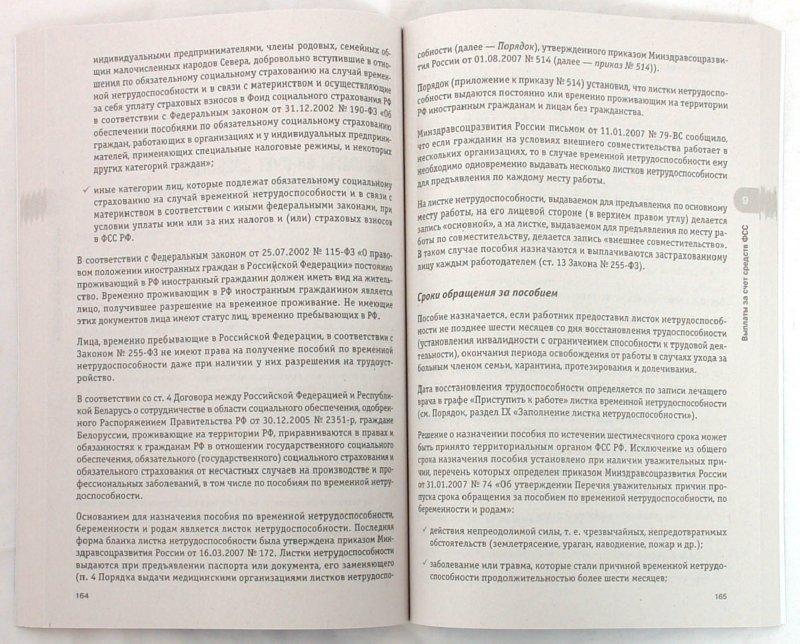 Иллюстрация 1 из 6 для Зарплата и кадры: практикум для бухгалтера - Наталья Бовша | Лабиринт - книги. Источник: Лабиринт