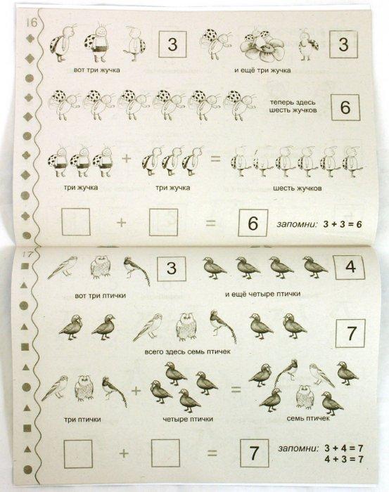 Иллюстрация 1 из 14 для Хорошо уметь считать. Шаг 1. Сложение - В.В. Калинина | Лабиринт - книги. Источник: Лабиринт