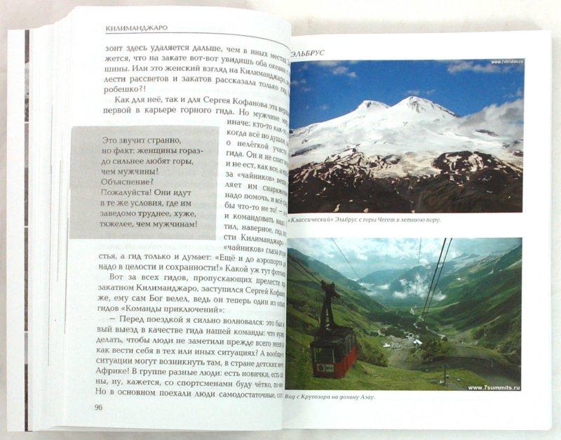 Иллюстрация 1 из 15 для Наука путешествовать. 7 вершин мира - Абрамов, Ельков, Штиль | Лабиринт - книги. Источник: Лабиринт