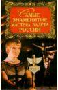 Амиргамзаева О.А. Самые знаменитые мастера балета России