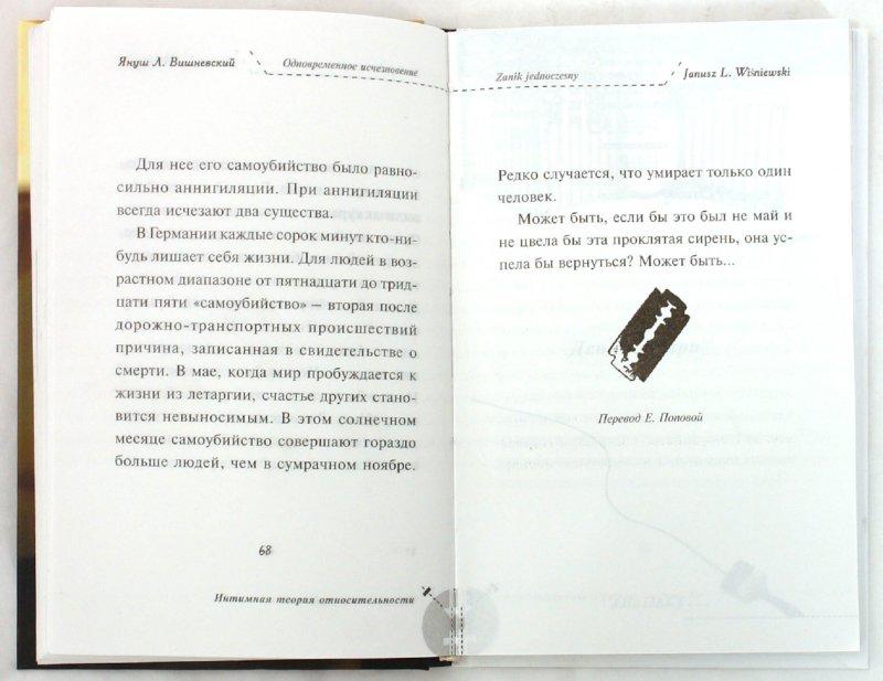 Иллюстрация 1 из 14 для Интимная теория относительности - Януш Вишневский   Лабиринт - книги. Источник: Лабиринт