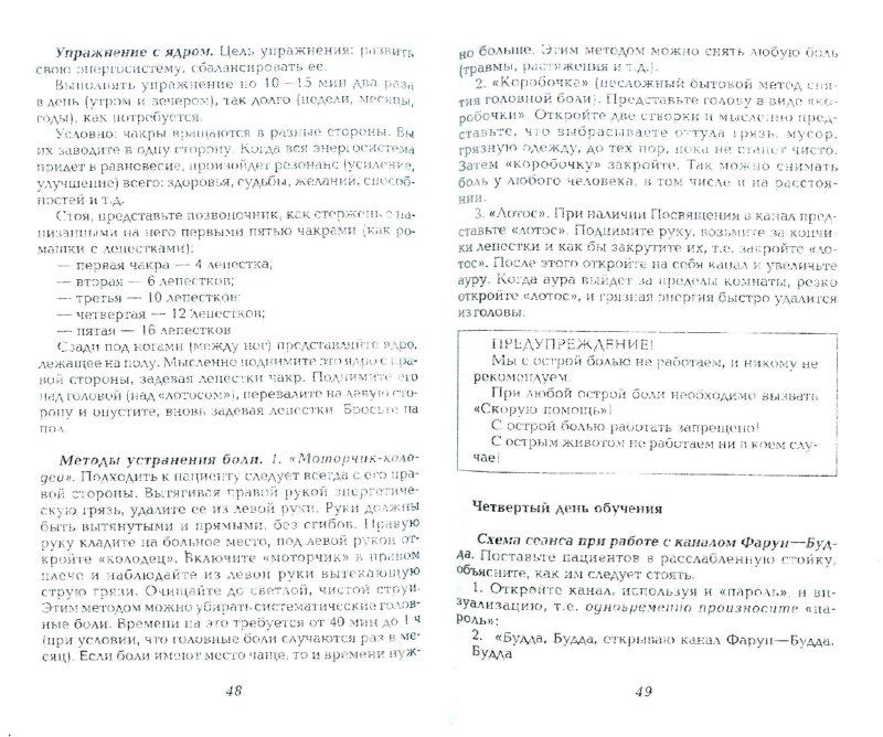 Иллюстрация 1 из 2 для Методические рекомендации ученикам Школы космоэнергетики Эмиля Багирова   Лабиринт - книги. Источник: Лабиринт