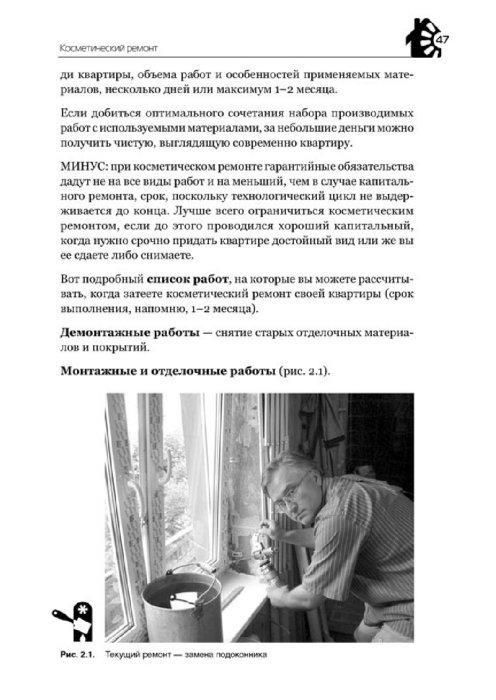 Иллюстрация 1 из 5 для Как самому составить смету для строительства и ремонта (+CD) - Юрий Казаков | Лабиринт - книги. Источник: Лабиринт