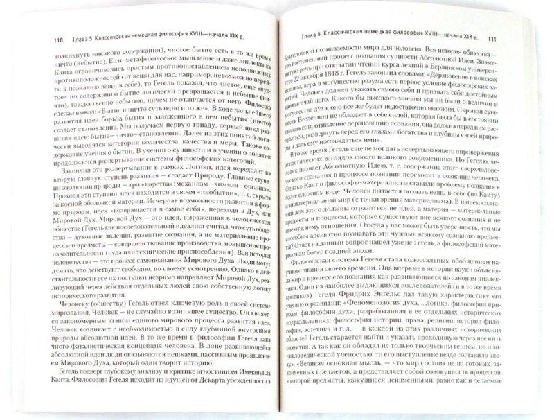 Иллюстрация 1 из 18 для История философии - Сергей Орлов | Лабиринт - книги. Источник: Лабиринт