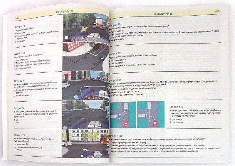 Иллюстрация 1 из 3 для Экзамен в ГИБДД на категории А, В. 40 новых официальных билетов с комментариями - Алексей Громаковский | Лабиринт - книги. Источник: Лабиринт