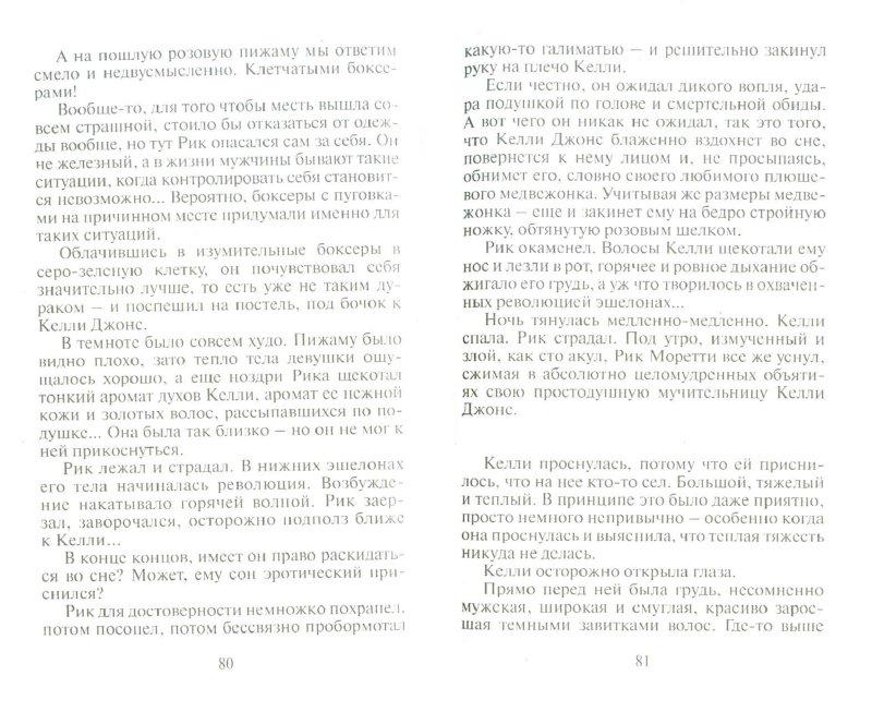 Иллюстрация 1 из 3 для Неугомонная блондинка - Сандра Мэй | Лабиринт - книги. Источник: Лабиринт