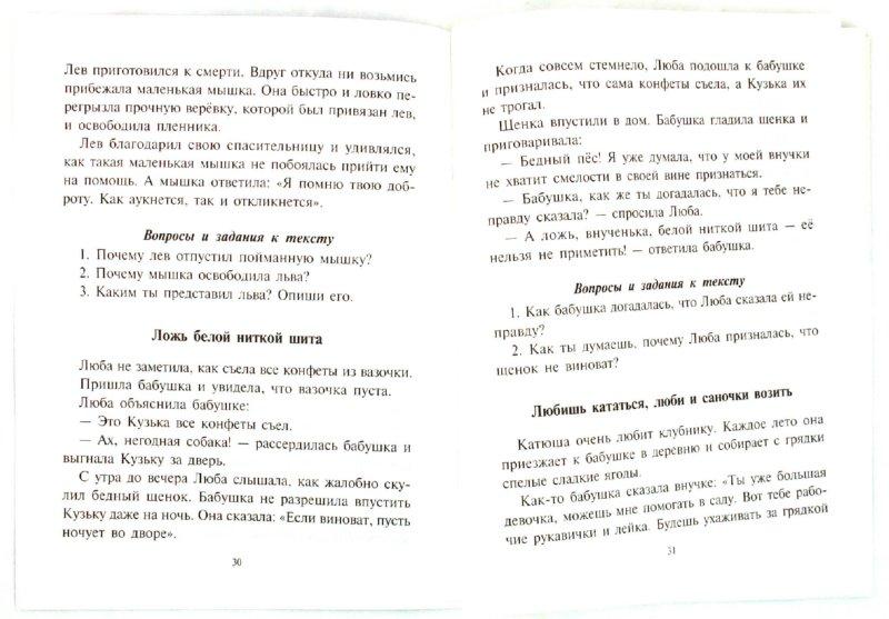 Смешные сочинения школьников 1-4 класс