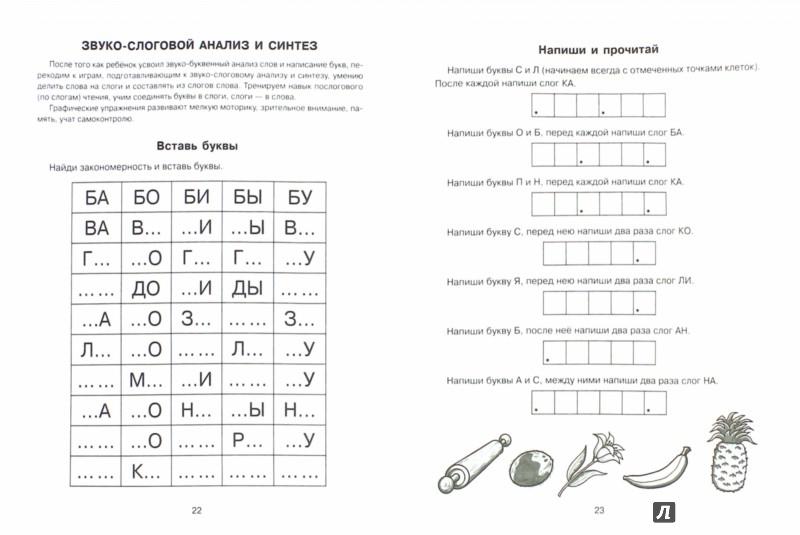 Иллюстрация 1 из 17 для Игры со звуками и буквами для дошкольников. Для детей 5-7 лет - Ольга Крупенчук | Лабиринт - книги. Источник: Лабиринт