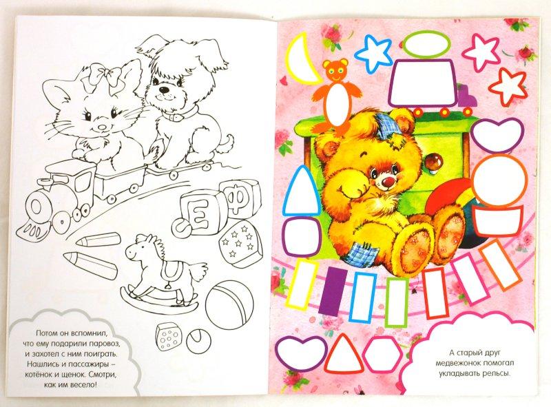 Иллюстрация 1 из 13 для Вклей-ка наклейку. Игрушки | Лабиринт - книги. Источник: Лабиринт