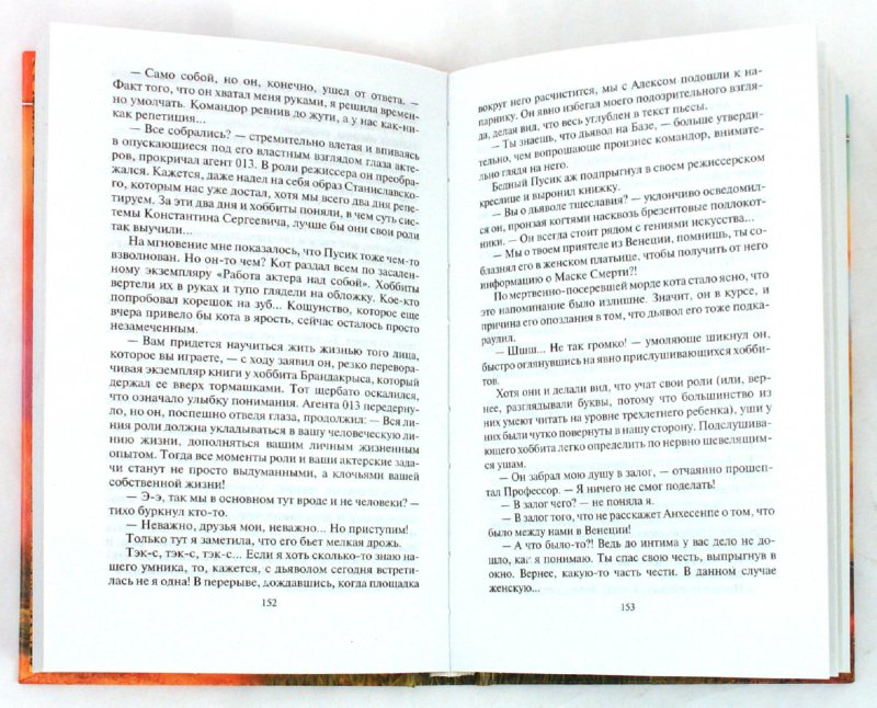 Иллюстрация 1 из 7 для Истории оборотней - Андрей Белянин | Лабиринт - книги. Источник: Лабиринт